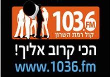 רדיו קול רמת-השרון 1036FMs!