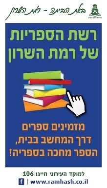 באנר רשת ספריות