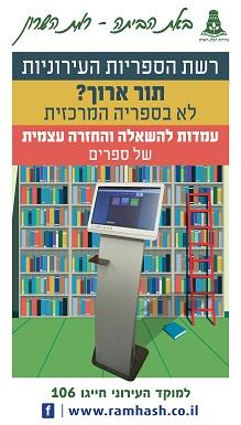 באנר תור ארוך רשת ספריות