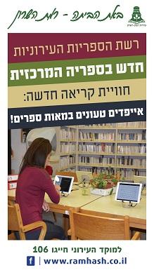 רשת ספריות באנר