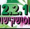 לוגו אוסישקישוק