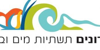 לוגו שרונים מים וביוב