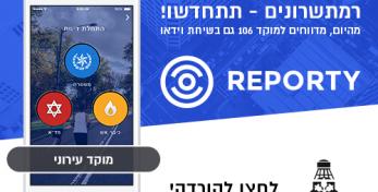 חדש! ניתן לדווח בווידיאו למוקד 106 באמצעות אפליקציית ריפורטי!