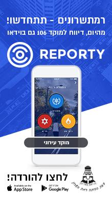 חדש! דיווח בווידאו למוקד 106 באמצעות אפליקציית ריפורטי!